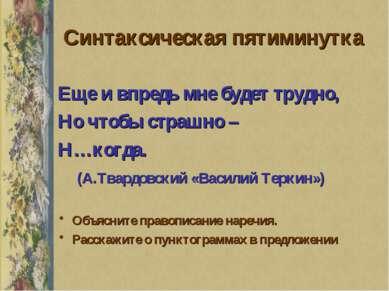 Синтаксическая пятиминутка Еще и впредь мне будет трудно, Но чтобы страшно – ...