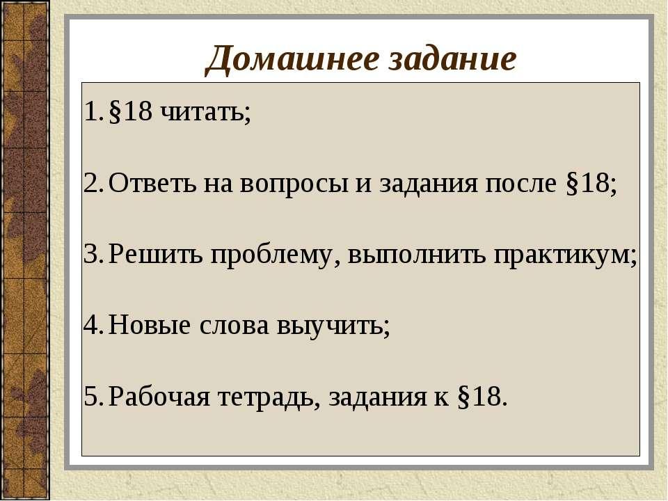 Домашнее задание §18 читать; Ответь на вопросы и задания после §18; Решить пр...