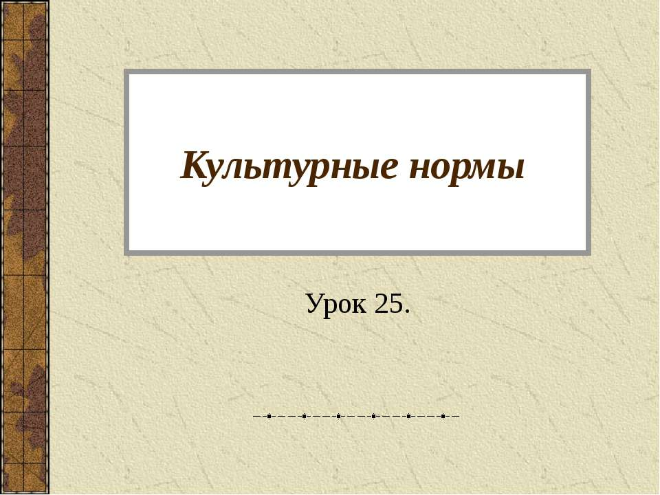 Культурные нормы Урок 25.
