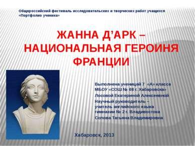 Общероссийский фестиваль исследовательских и творческих работ учащихся «Портф...