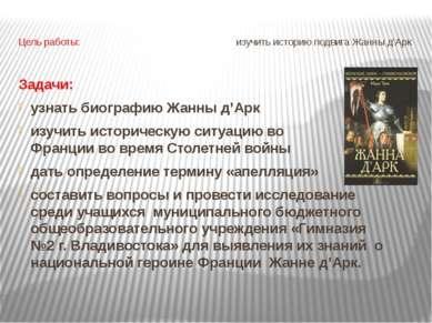 Цель работы: изучить историю подвига Жанны д'Арк Задачи: узнать биографию Жан...