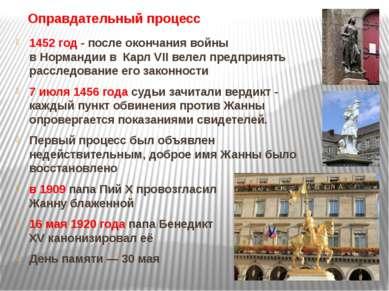 Оправдательный процесс 1452 год - после окончания войны вНормандиивКарл V...