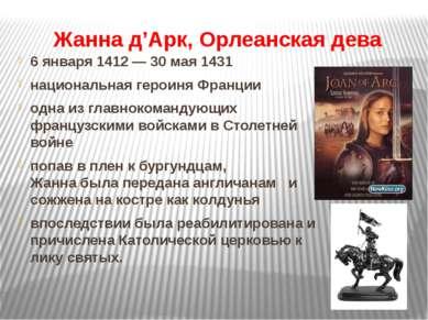 Жанна д'Арк, Орлеанская дева 6 января1412—30 мая1431 национальная героиня...