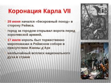 Коронация Карла VII 29 июняначался «бескровный поход» в сторонуРеймса. горо...