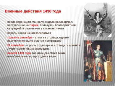 Военные действия 1430 года после коронации Жанна убеждала Карла начать наступ...