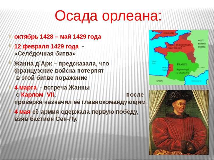 Осада орлеана: октябрь 1428 – май 1429 года 12 февраля 1429 года - «Селёдочна...