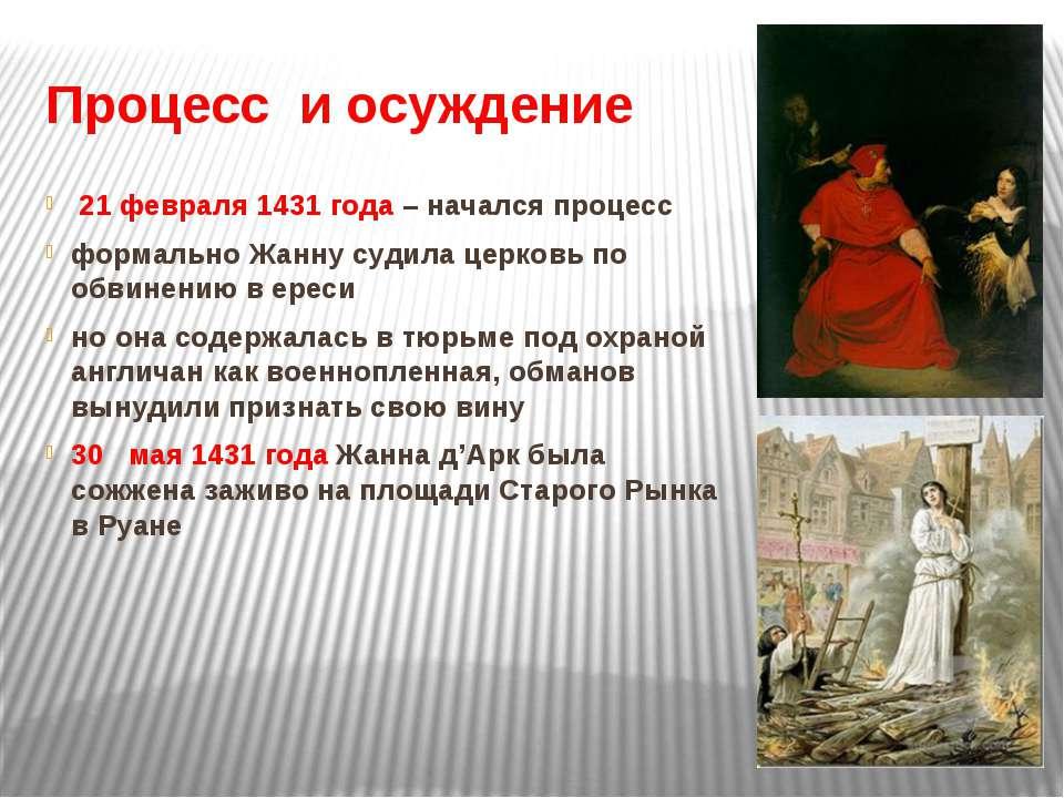 Процесс и осуждение 21 февраля1431 года – начался процесс формально Жанну с...