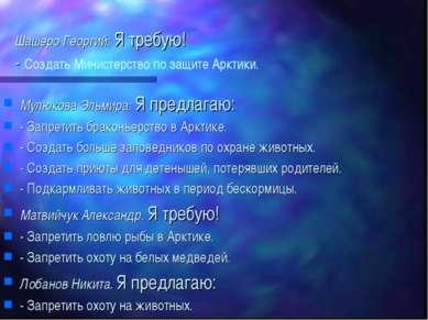 Шашеро Георгий: Я требую! - Создать Министерство по защите Арктики. Мулюкова ...
