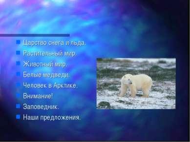 Царство снега и льда. Растительный мир. Животный мир. Белые медведи. Человек ...