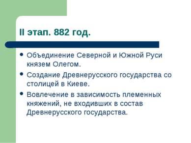 II этап. 882 год. Объединение Северной и Южной Руси князем Олегом. Создание Д...