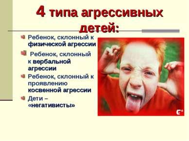 4 типа агрессивных детей: Ребенок, склонный к физической агрессии Ребенок, ск...
