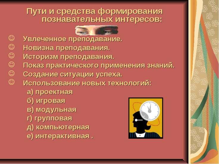 Пути и средства формирования познавательных интересов: Увлеченное преподавани...