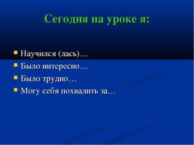 Сегодня на уроке я: Научился (лась)… Было интересно… Было трудно… Могу себя п...