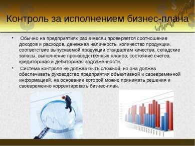 Контроль за исполнением бизнес-плана Обычно на предприятиях раз в месяц прове...
