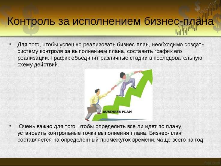 Контроль за исполнением бизнес-плана Для того, чтобы успешно реализовать бизн...