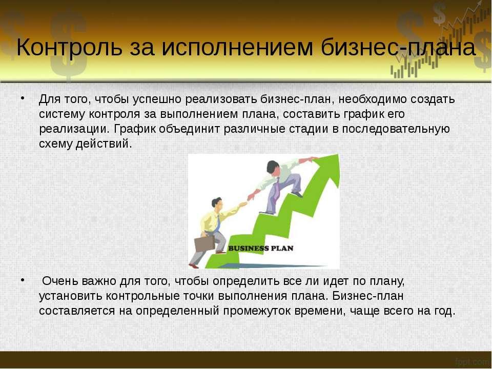 Как сделать презентацию бизнес проекта