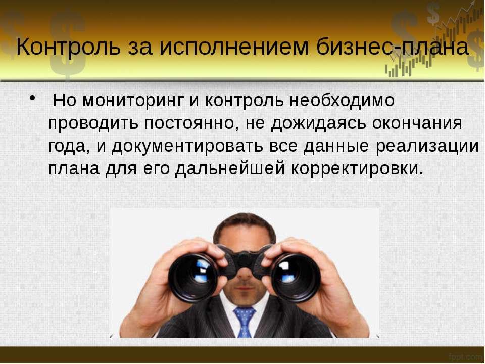 Но мониторинг и контроль необходимо проводить постоянно, не дожидаясь окончан...