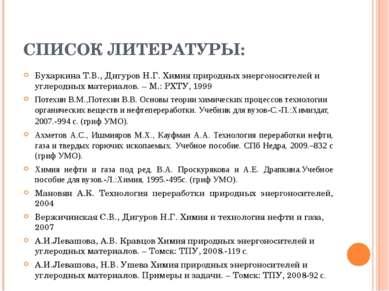 СПИСОК ЛИТЕРАТУРЫ: Бухаркина Т.В., Дигуров Н.Г. Химия природных энергоносител...