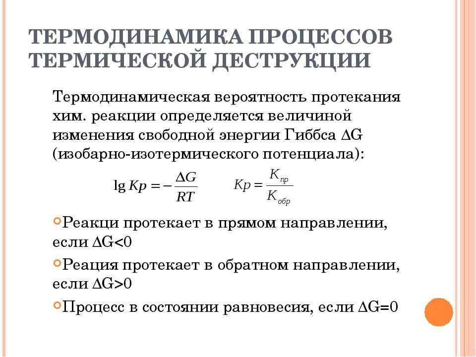 ТЕРМОДИНАМИКА ПРОЦЕССОВ ТЕРМИЧЕСКОЙ ДЕСТРУКЦИИ Термодинамическая вероятность ...