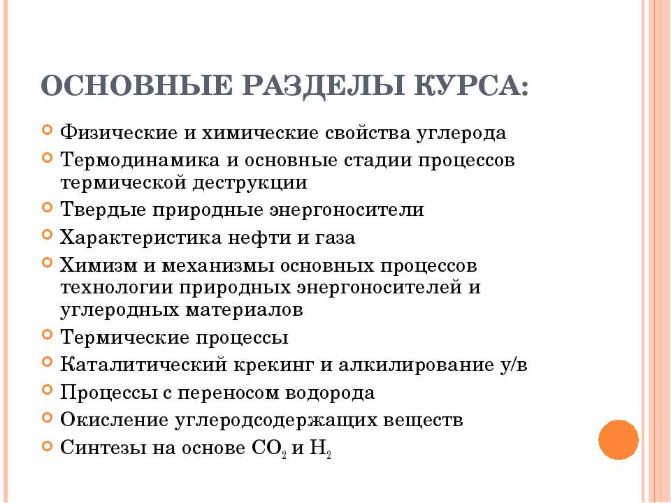 ОСНОВНЫЕ РАЗДЕЛЫ КУРСА: Физические и химические свойства углерода Термодинами...