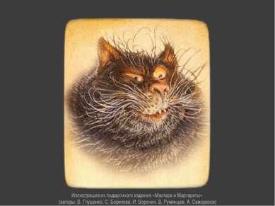 Иллюстрация из подарочного издания «Мастера и Маргариты» (авторы: В. Глушенко...