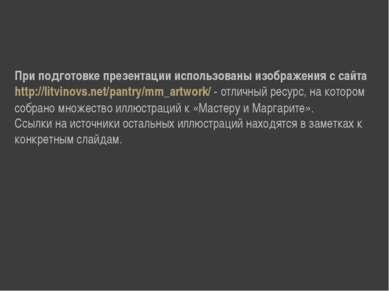 При подготовке презентации использованы изображения с сайта http://litvinovs....
