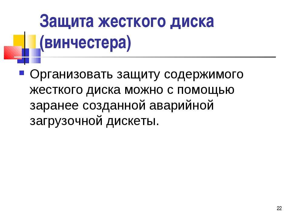 Защита жесткого диска (винчестера) Организовать защиту содержимого жесткого д...