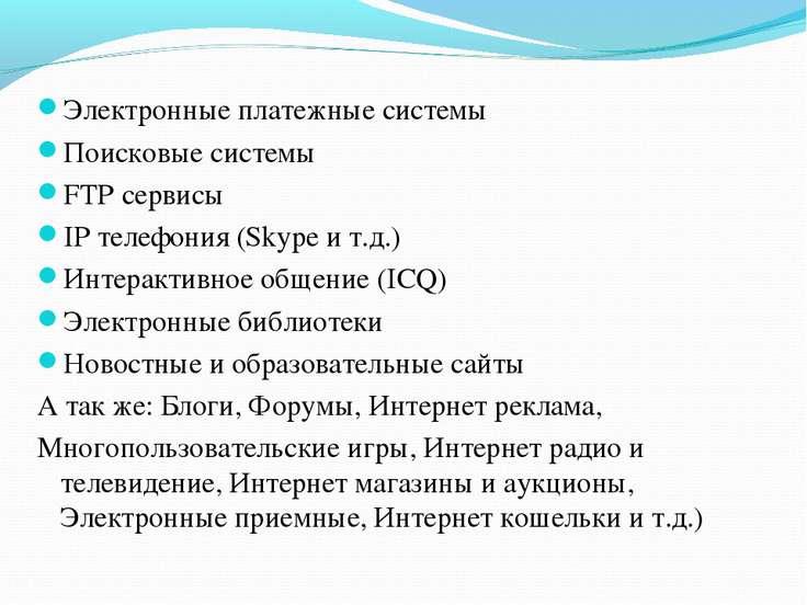 Электронные платежные системы Поисковые системы FTP сервисы IP телефония (Sky...
