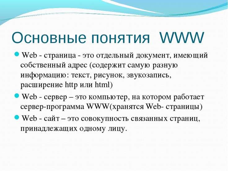Основные понятия WWW Web - страница - это отдельный документ, имеющий собстве...
