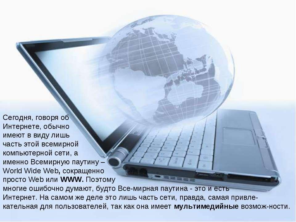 Сегодня, говоря об Интернете, обычно имеют в виду лишь часть этой всемирной к...