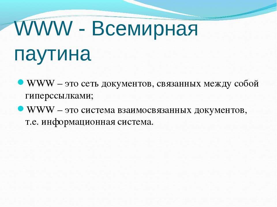 WWW - Всемирная паутина WWW – это сеть документов, связанных между собой гипе...