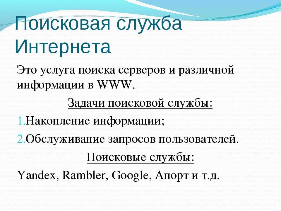 Поисковая служба Интернета Это услуга поиска серверов и различной информации ...
