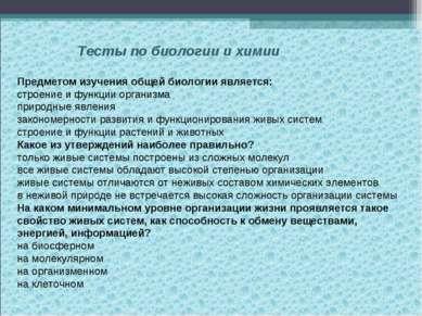 Предметом изучения общей биологии является: строение и функции организма прир...