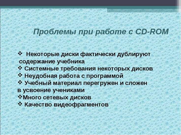 Проблемы при работе с CD-ROM Некоторые диски фактически дублируют содержание ...