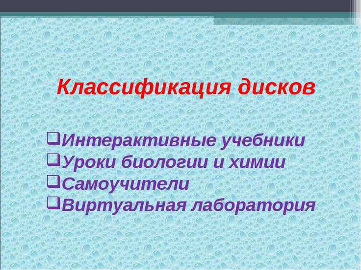 Классификация дисков Интерактивные учебники Уроки биологии и химии Самоучител...