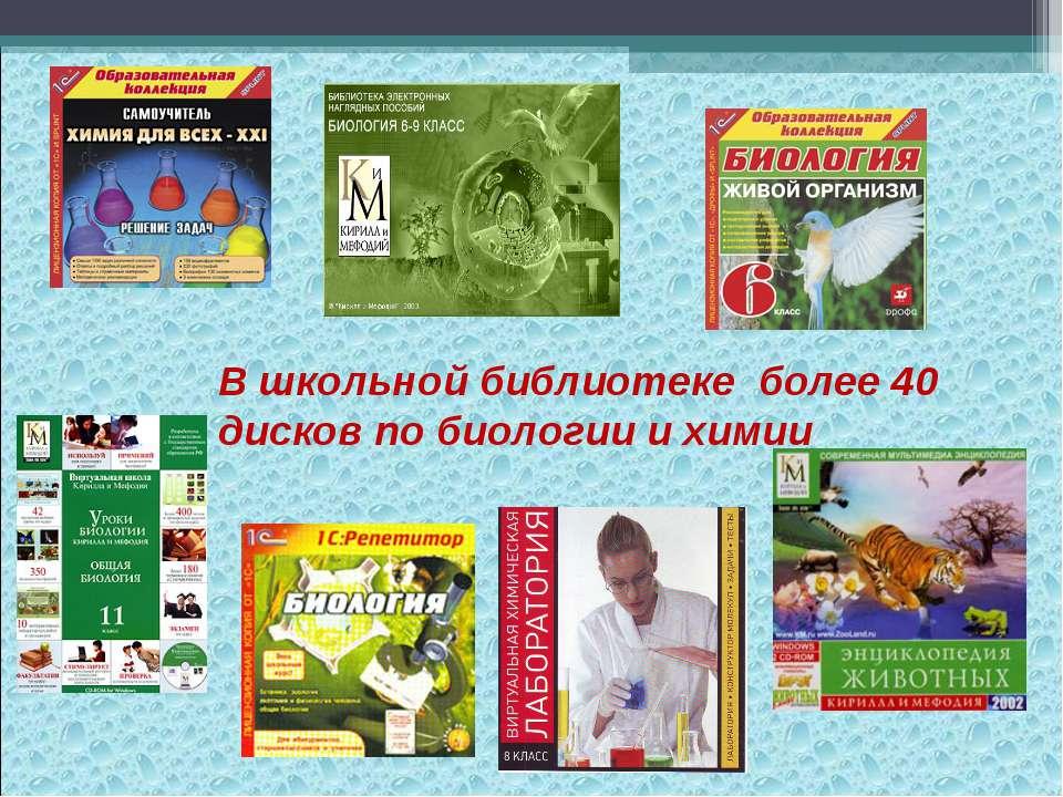 В школьной библиотеке более 40 дисков по биологии и химии