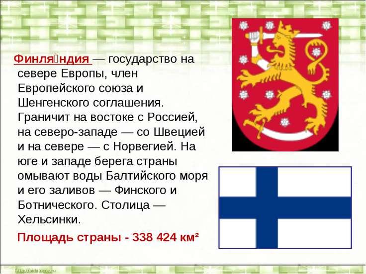 Финля ндия — государство на севере Европы, член Европейского союза и Шенгенск...