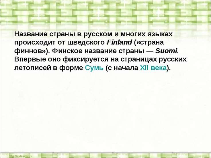 Название страны в русском и многих языках происходит от шведского Finland («с...