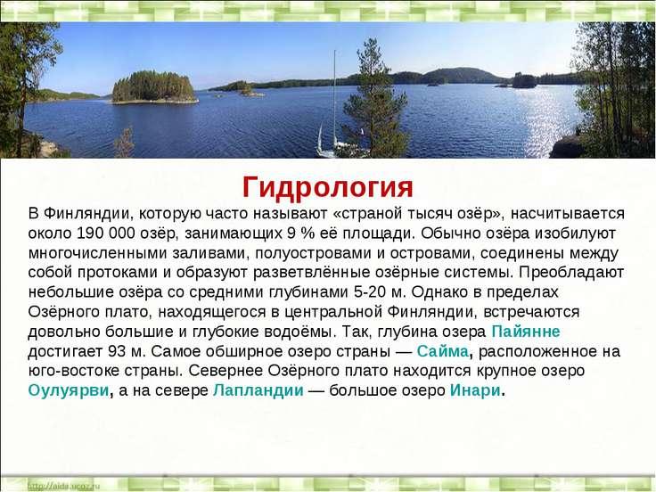 Гидрология В Финляндии, которую часто называют «страной тысяч озёр», насчитыв...