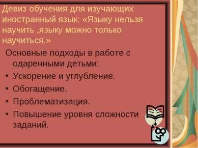 Девиз обучения для изучающих иностранный язык: «Языку нельзя научить ,языку м...