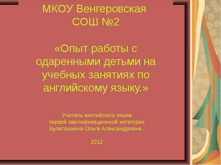 МКОУ Венгеровская СОШ №2 «Опыт работы с одаренными детьми на учебных занятиях...