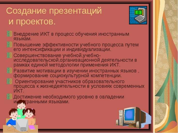 Создание презентаций и проектов. Внедрение ИКТ в процесс обучения иностранным...