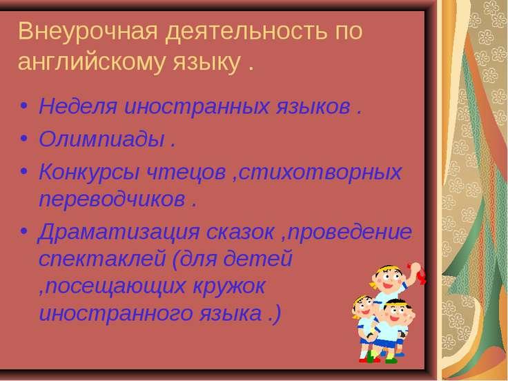 Внеурочная деятельность по английскому языку . Неделя иностранных языков . Ол...