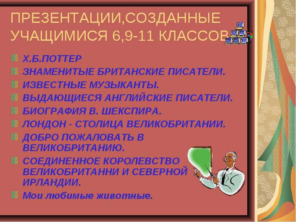 ПРЕЗЕНТАЦИИ,СОЗДАННЫЕ УЧАЩИМИСЯ 6,9-11 КЛАССОВ: Х.Б.ПОТТЕР ЗНАМЕНИТЫЕ БРИТАНС...