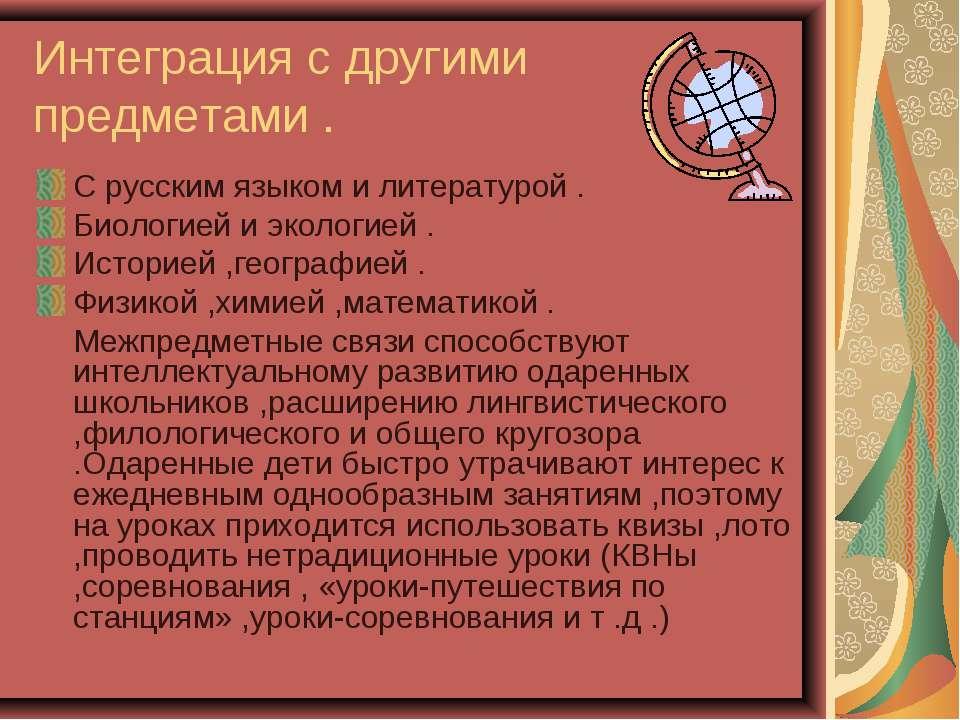 Интеграция с другими предметами . С русским языком и литературой . Биологией ...
