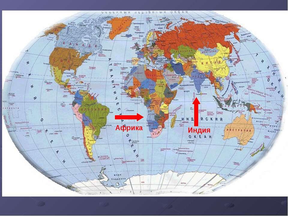 Индия Африка