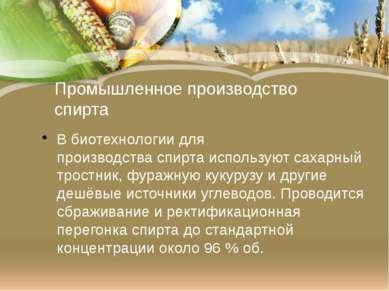 Промышленное производство спирта В биотехнологии для производстваспиртаиспо...