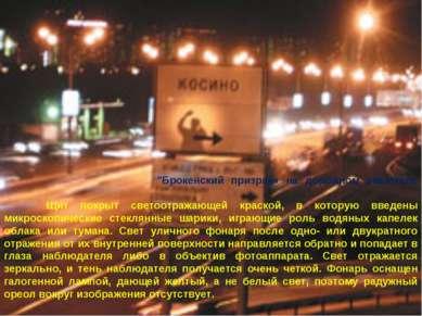 """""""Брокенский призрак» на дорожном указателе Щит покрыт светоотражающей краской..."""