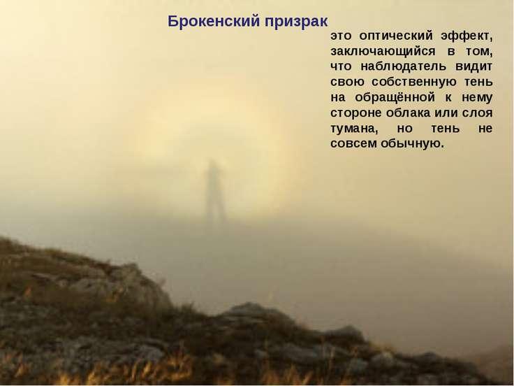 Брокенский призрак это оптический эффект, заключающийся в том, что наблюдател...
