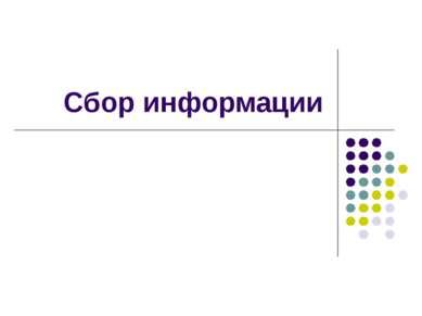 Сбор информации